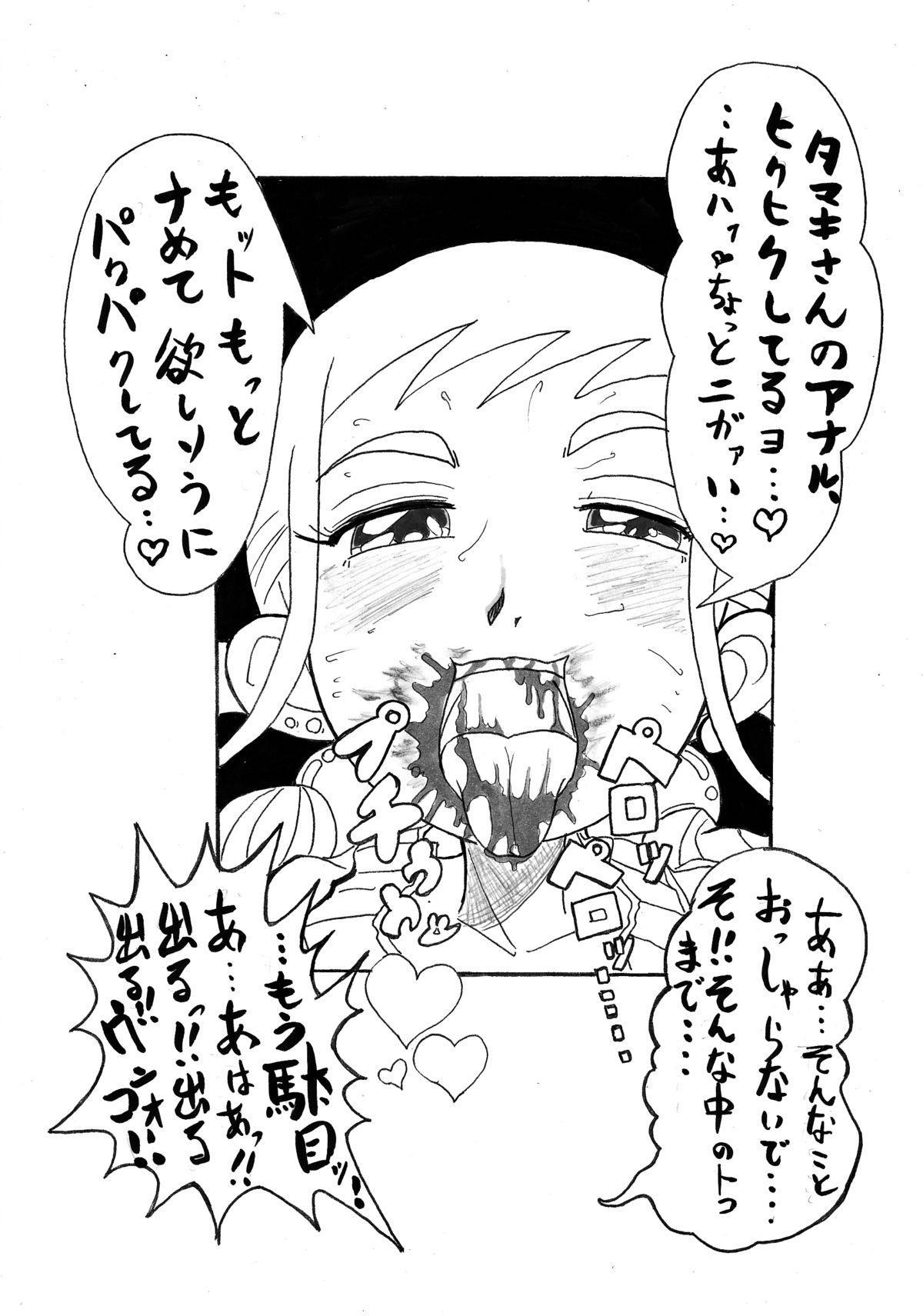Yamakasakko Doremi 61