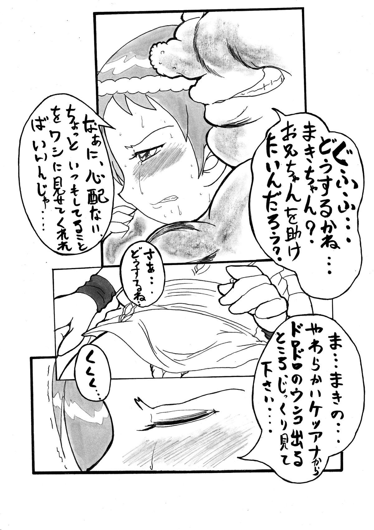 Yamakasakko Doremi 65