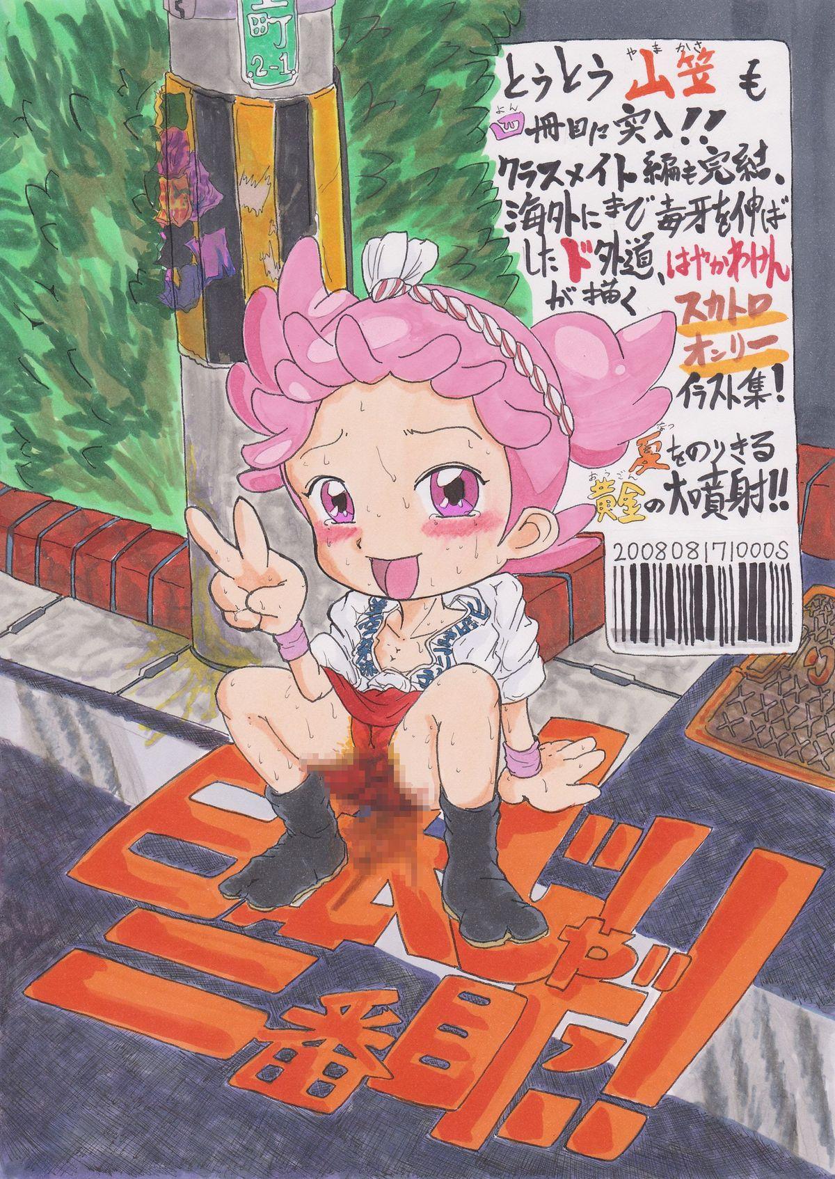 Yamakasakko Doremi 71