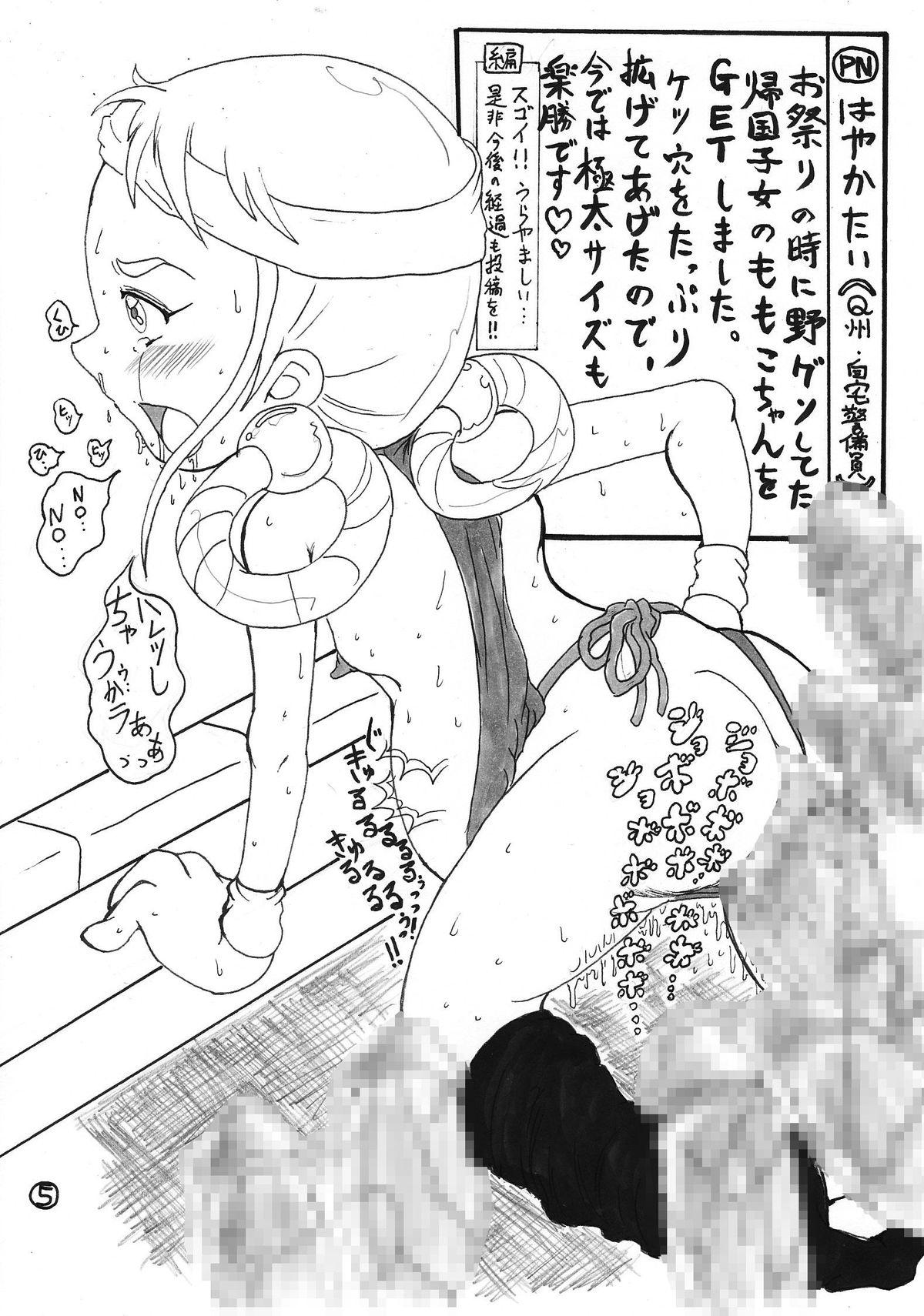 Yamakasakko Doremi 74