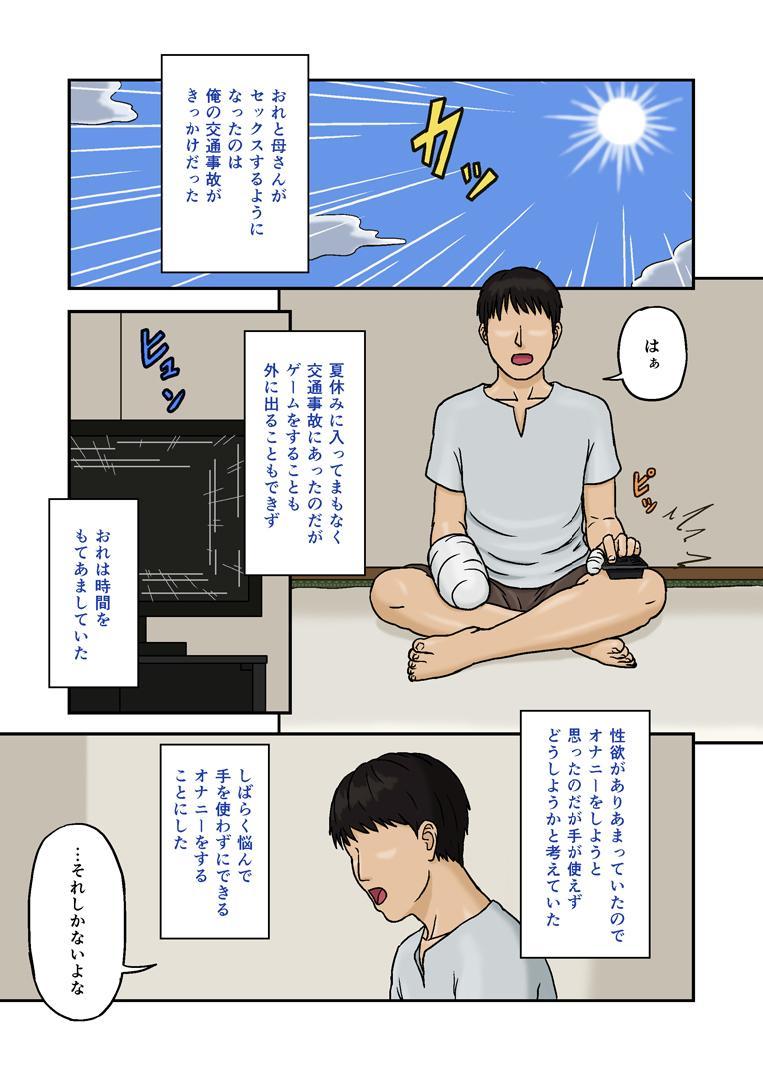 Boshi Soukan no Kiroku 1