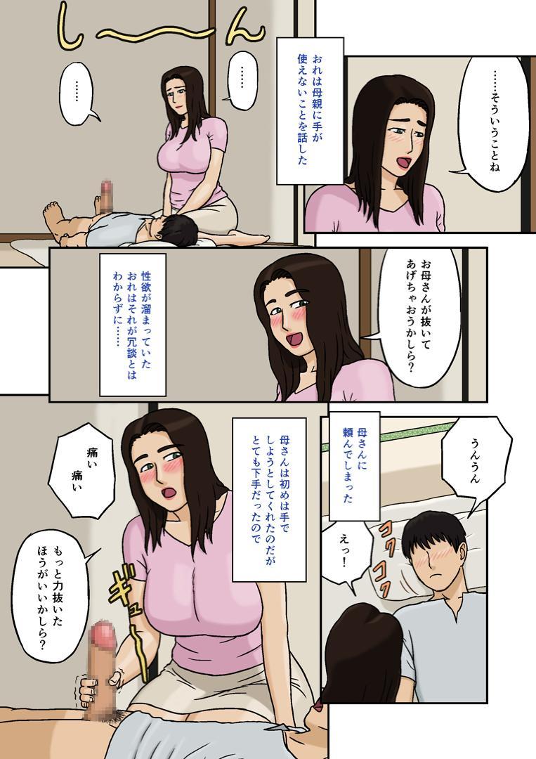 Boshi Soukan no Kiroku 3