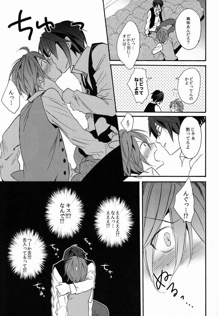 Kimi ni Ageru yo 9