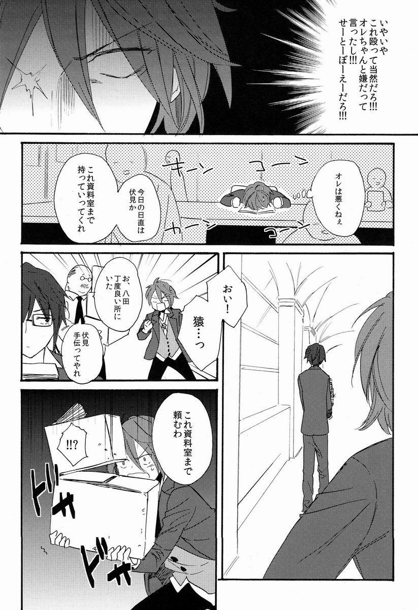 Kimi ni Ageru yo 12
