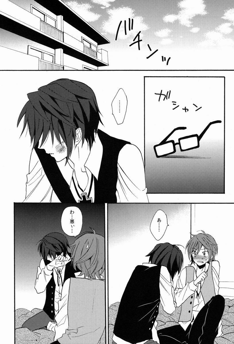 Kimi ni Ageru yo 1