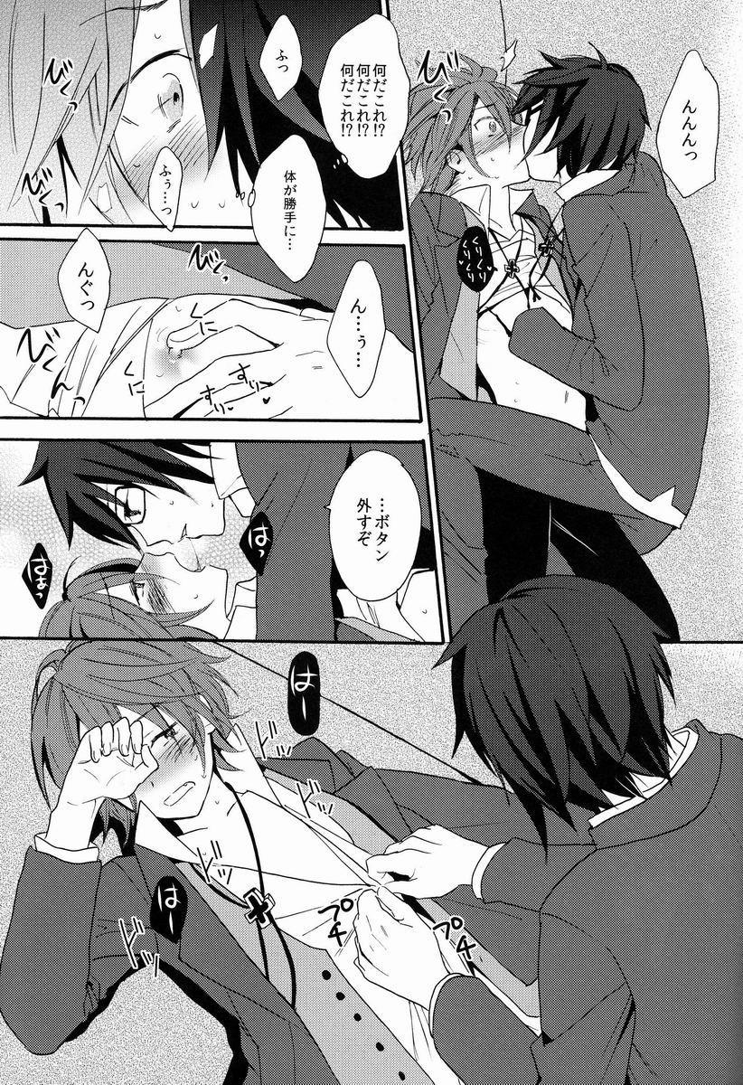 Kimi ni Ageru yo 21