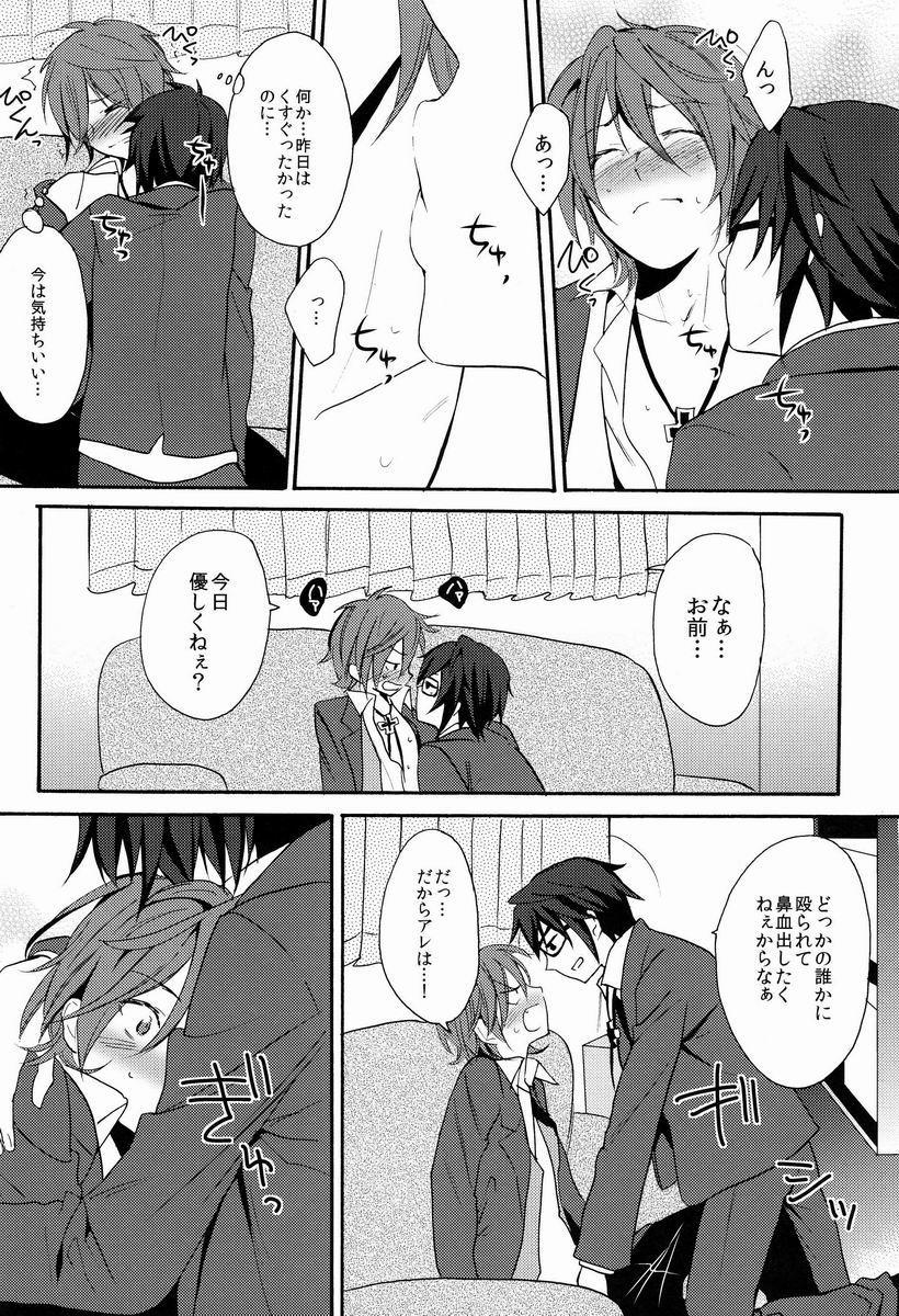 Kimi ni Ageru yo 22