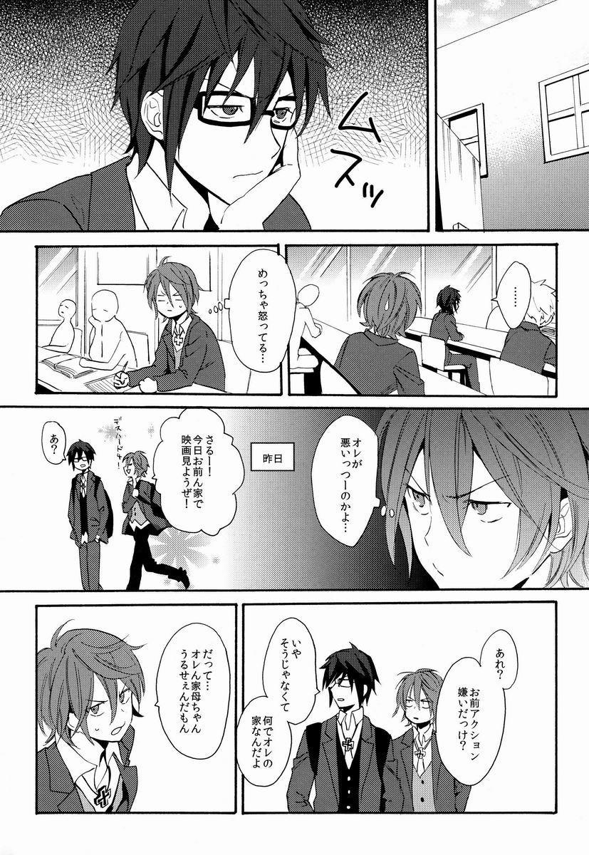 Kimi ni Ageru yo 3