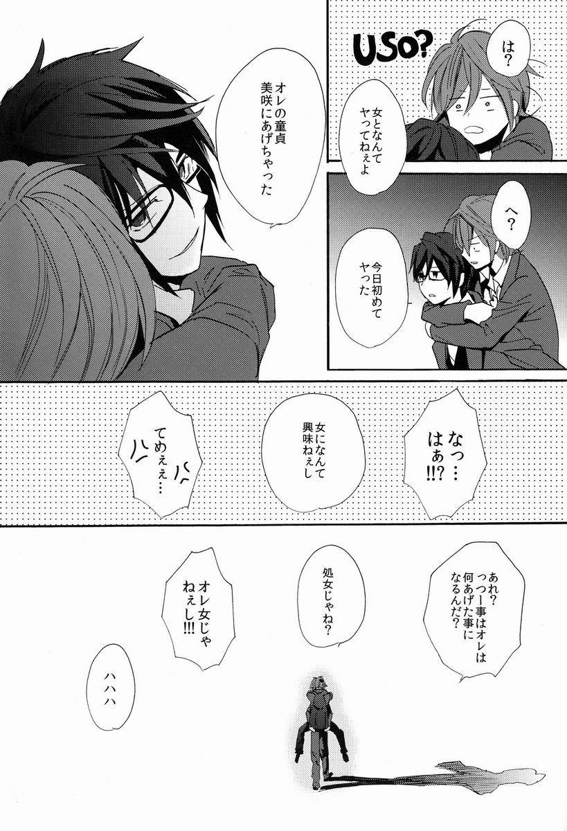 Kimi ni Ageru yo 39