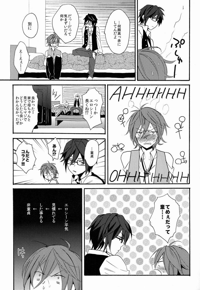 Kimi ni Ageru yo 5