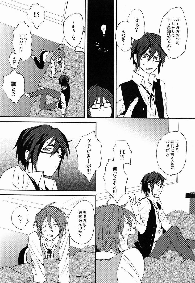 Kimi ni Ageru yo 6