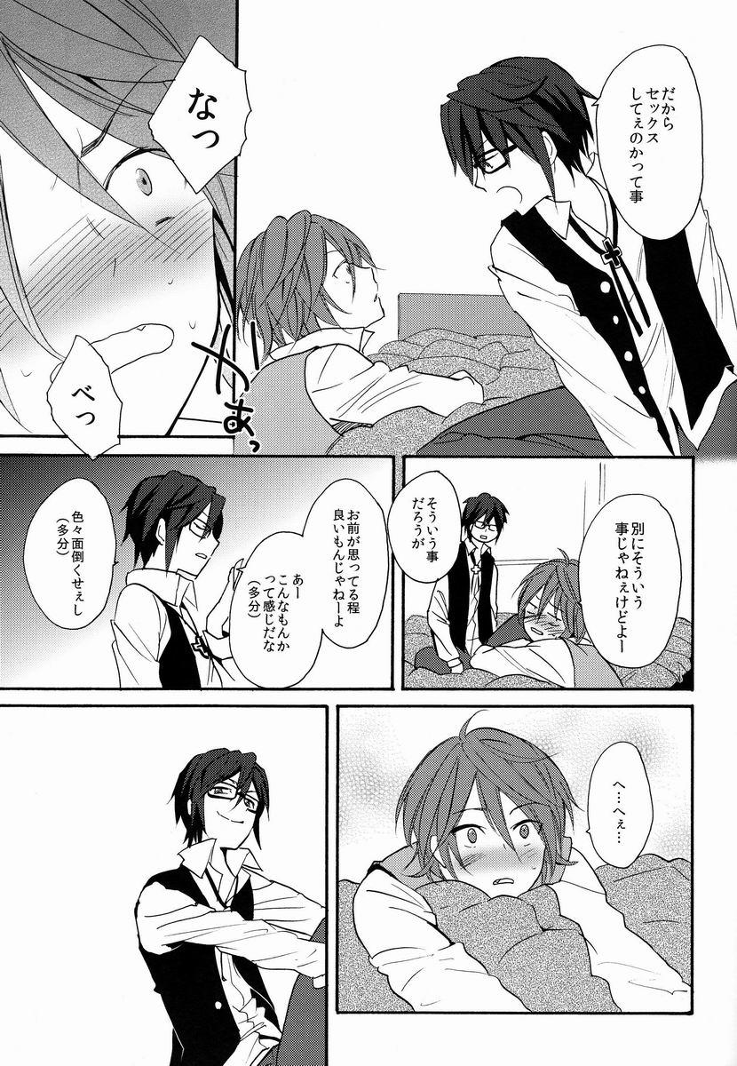Kimi ni Ageru yo 7