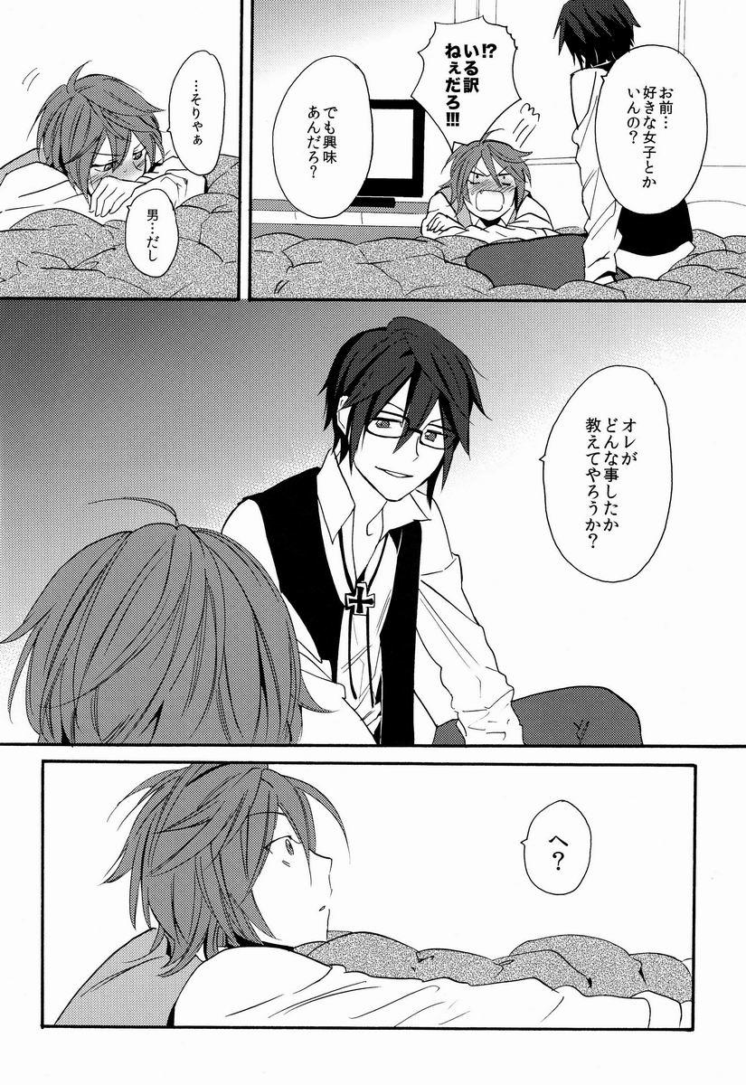 Kimi ni Ageru yo 8