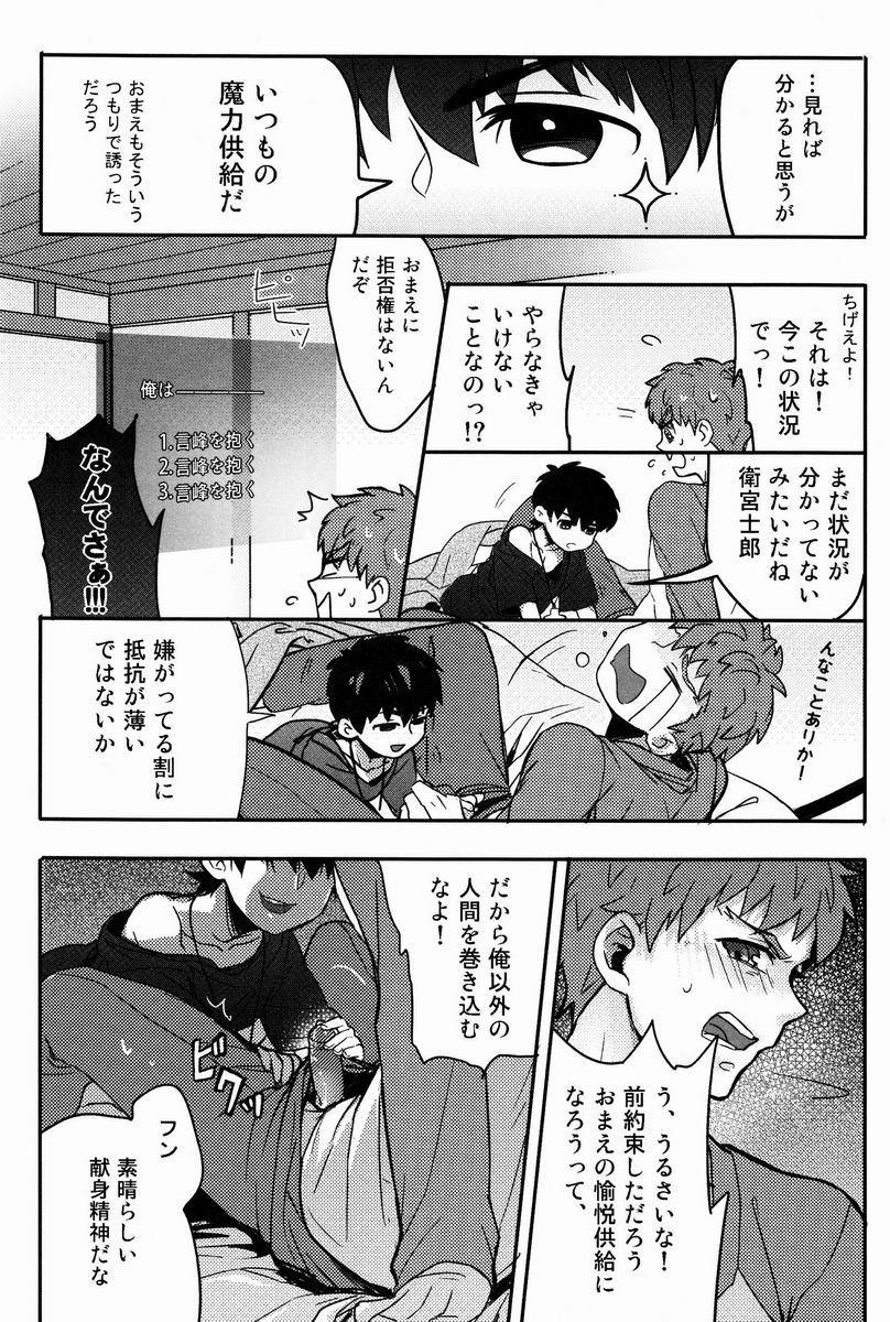 Ato (Shounen Kakusei Yoru) - Kirei-chan to no Nagaiyo (Fate) 10