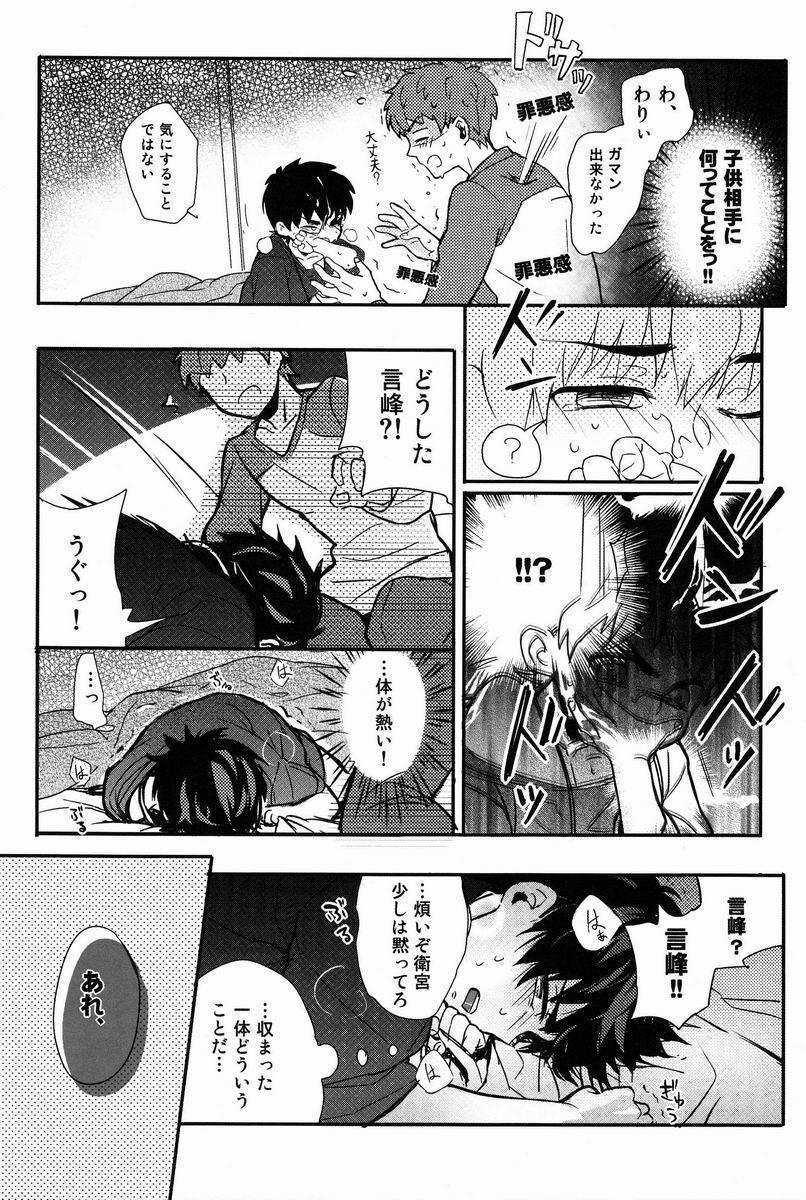 Ato (Shounen Kakusei Yoru) - Kirei-chan to no Nagaiyo (Fate) 12