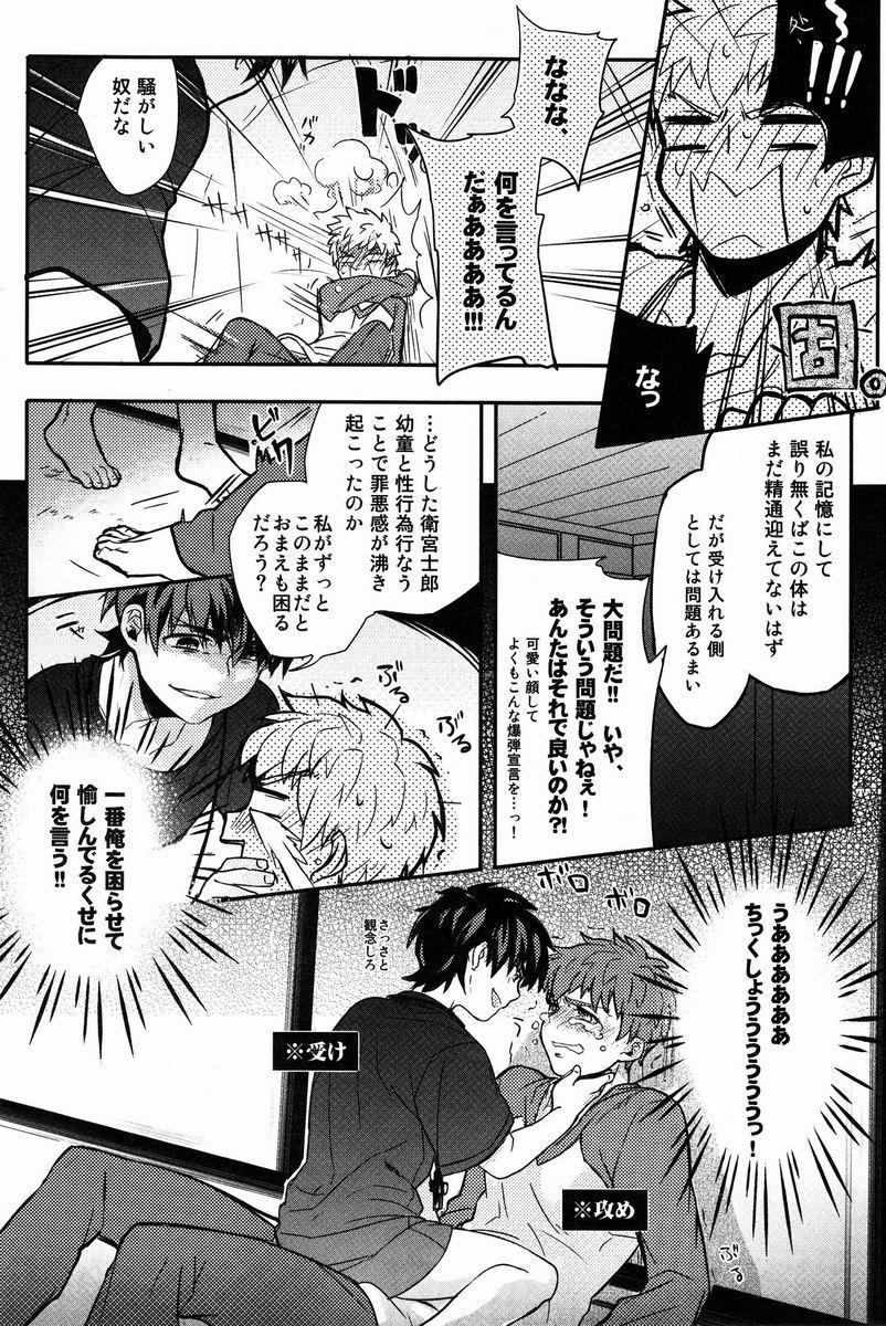 Ato (Shounen Kakusei Yoru) - Kirei-chan to no Nagaiyo (Fate) 14