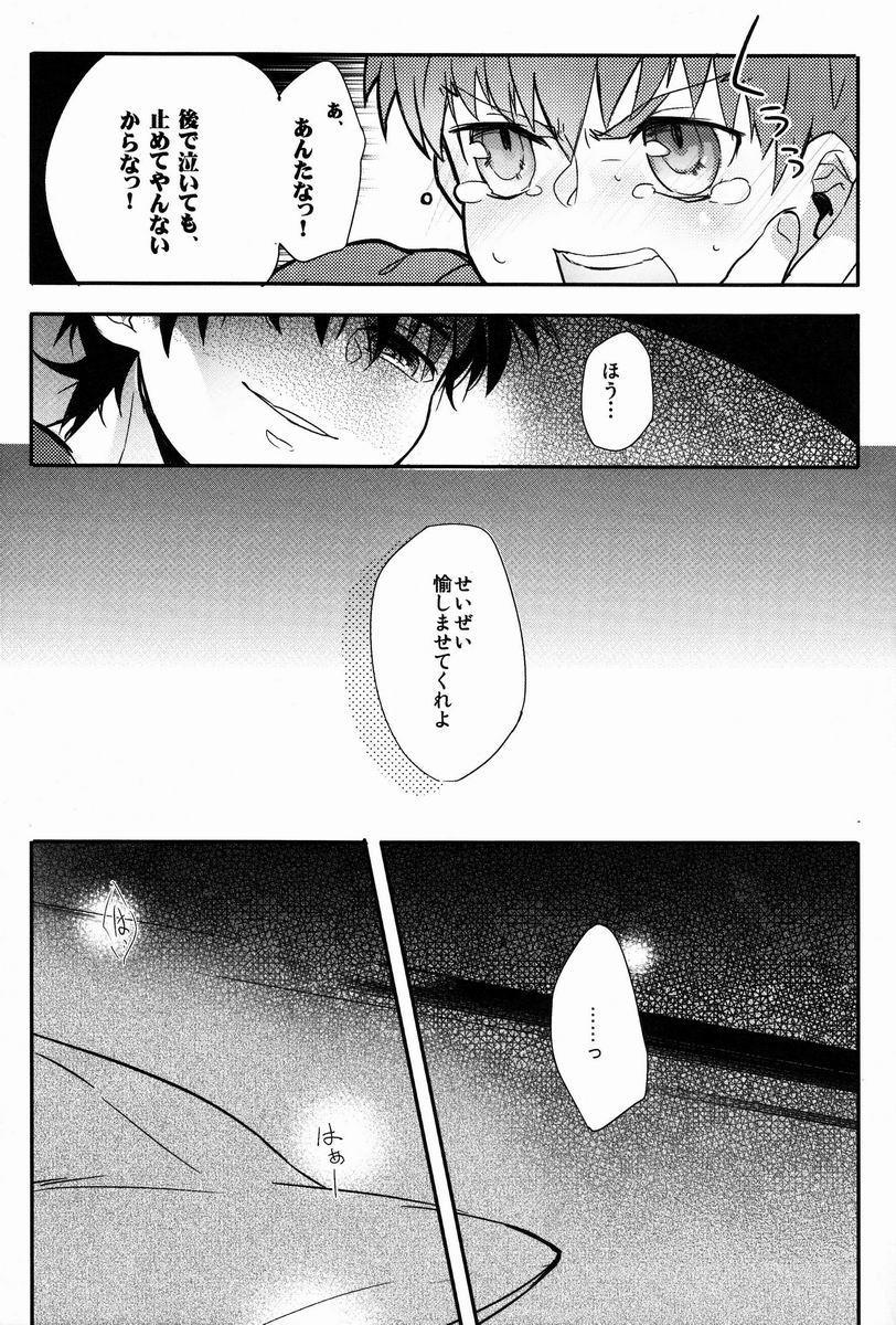 Ato (Shounen Kakusei Yoru) - Kirei-chan to no Nagaiyo (Fate) 15