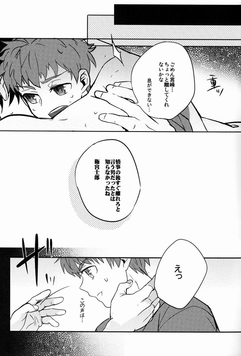 Ato (Shounen Kakusei Yoru) - Kirei-chan to no Nagaiyo (Fate) 21