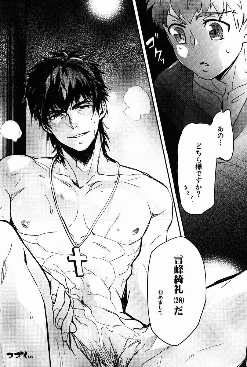 Ato (Shounen Kakusei Yoru) - Kirei-chan to no Nagaiyo (Fate) 22