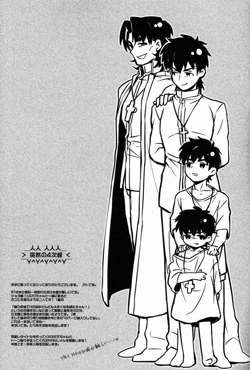 Ato (Shounen Kakusei Yoru) - Kirei-chan to no Nagaiyo (Fate) 23