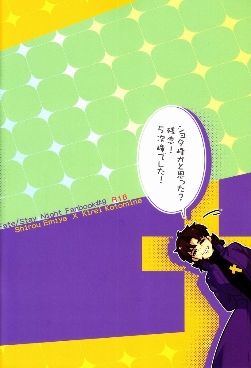 Ato (Shounen Kakusei Yoru) - Kirei-chan to no Nagaiyo (Fate) 25