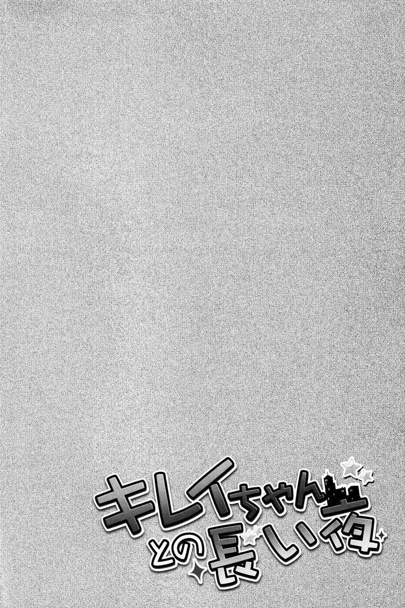 Ato (Shounen Kakusei Yoru) - Kirei-chan to no Nagaiyo (Fate) 2