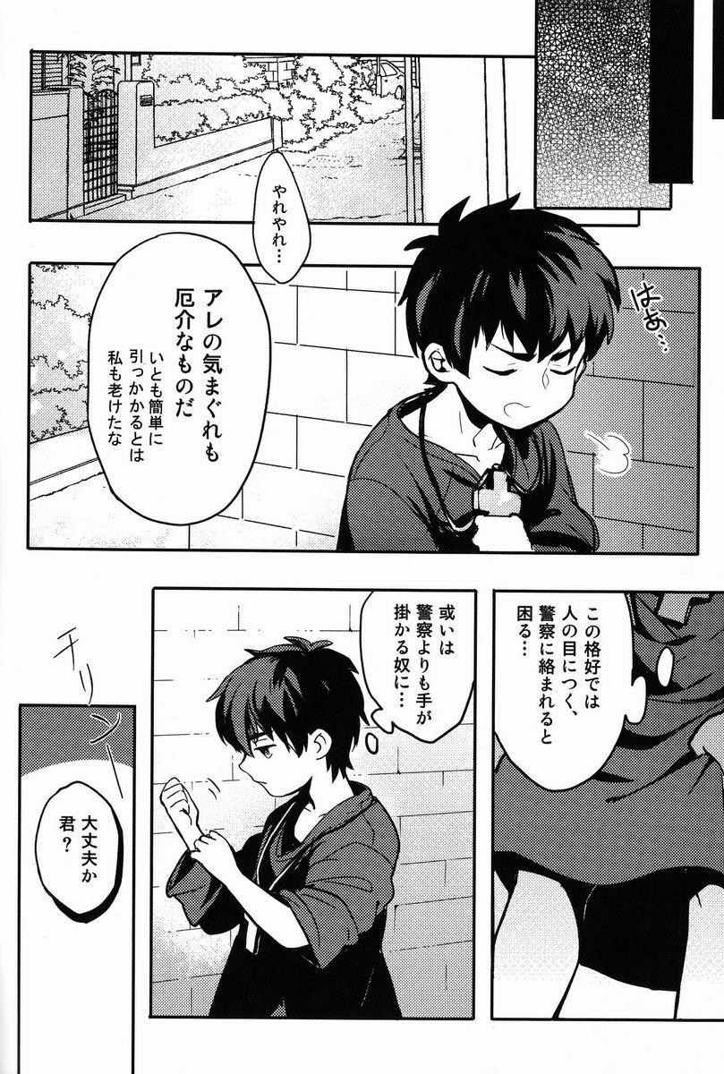 Ato (Shounen Kakusei Yoru) - Kirei-chan to no Nagaiyo (Fate) 4