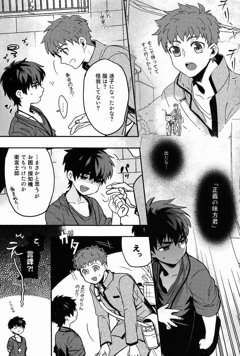 Ato (Shounen Kakusei Yoru) - Kirei-chan to no Nagaiyo (Fate) 5