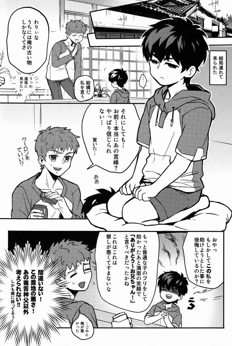Ato (Shounen Kakusei Yoru) - Kirei-chan to no Nagaiyo (Fate) 6