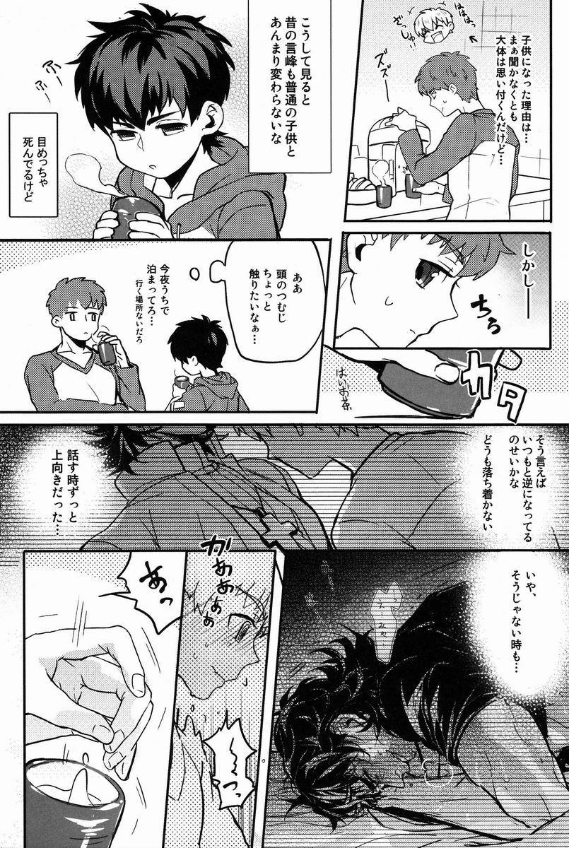 Ato (Shounen Kakusei Yoru) - Kirei-chan to no Nagaiyo (Fate) 7