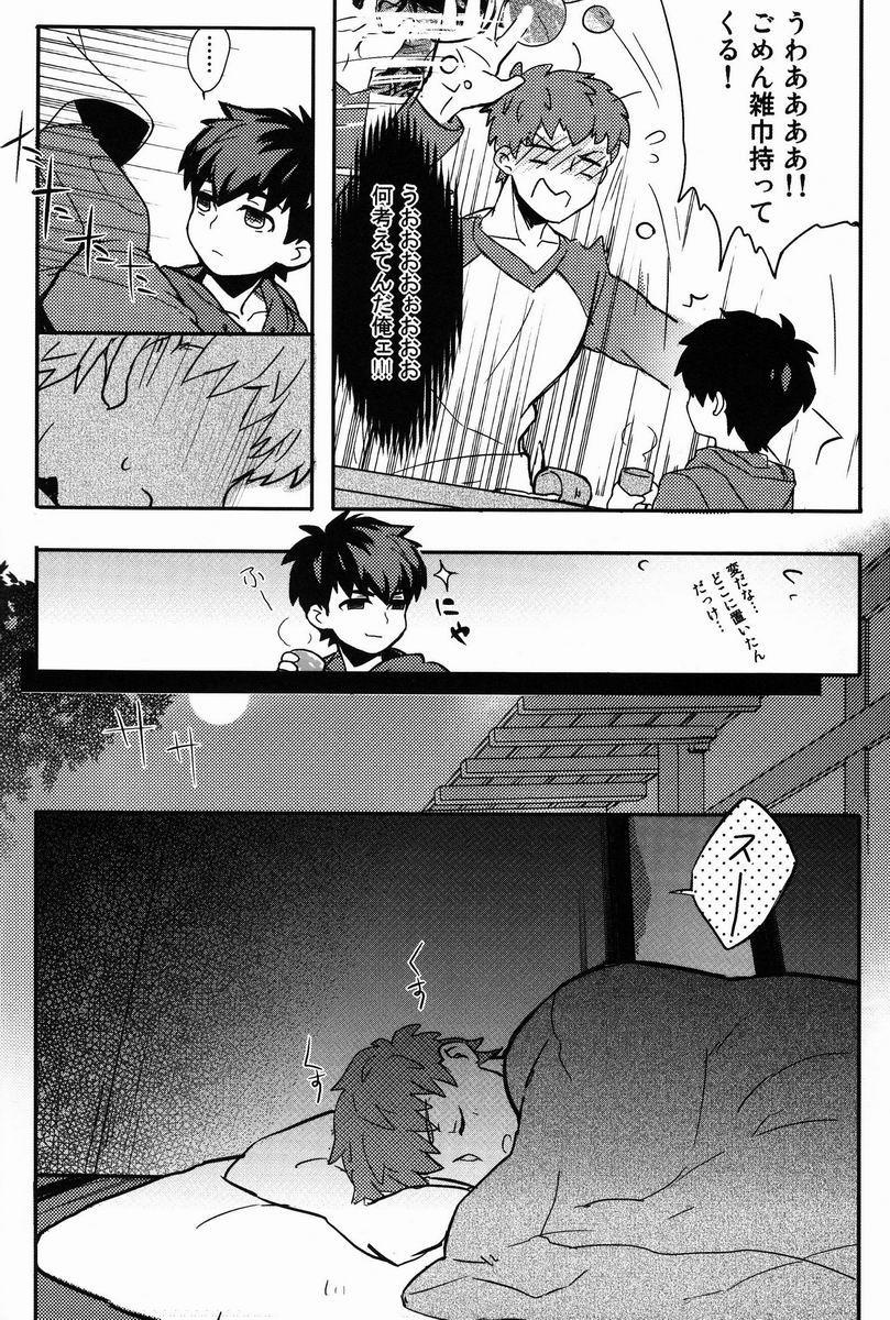 Ato (Shounen Kakusei Yoru) - Kirei-chan to no Nagaiyo (Fate) 8