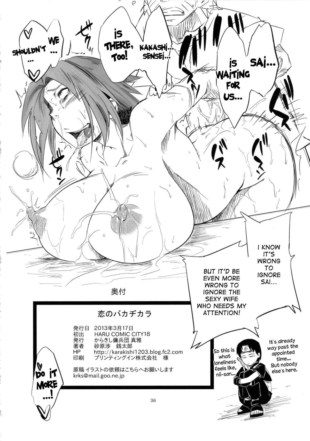 Koi no Bakadikara | Brute Force of Love 34