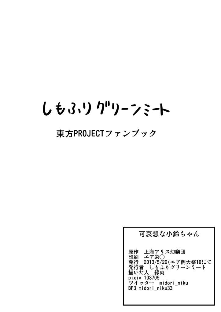 Kawaisouna Kosuzu-chan 10