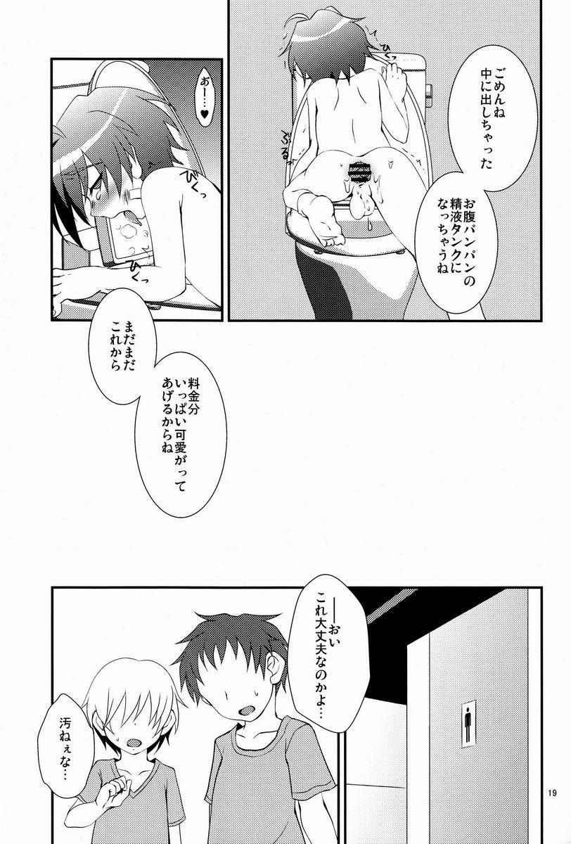 Gakusei Nikki 18