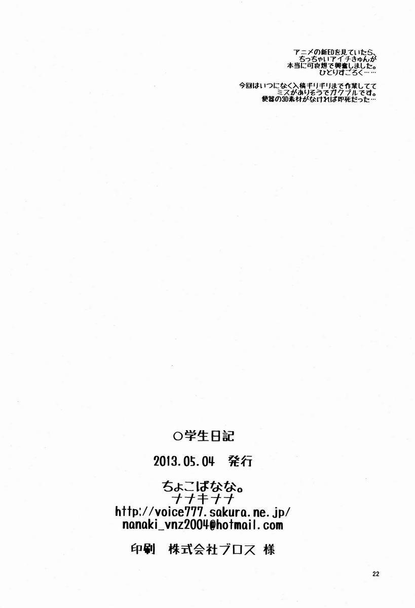 Gakusei Nikki 21