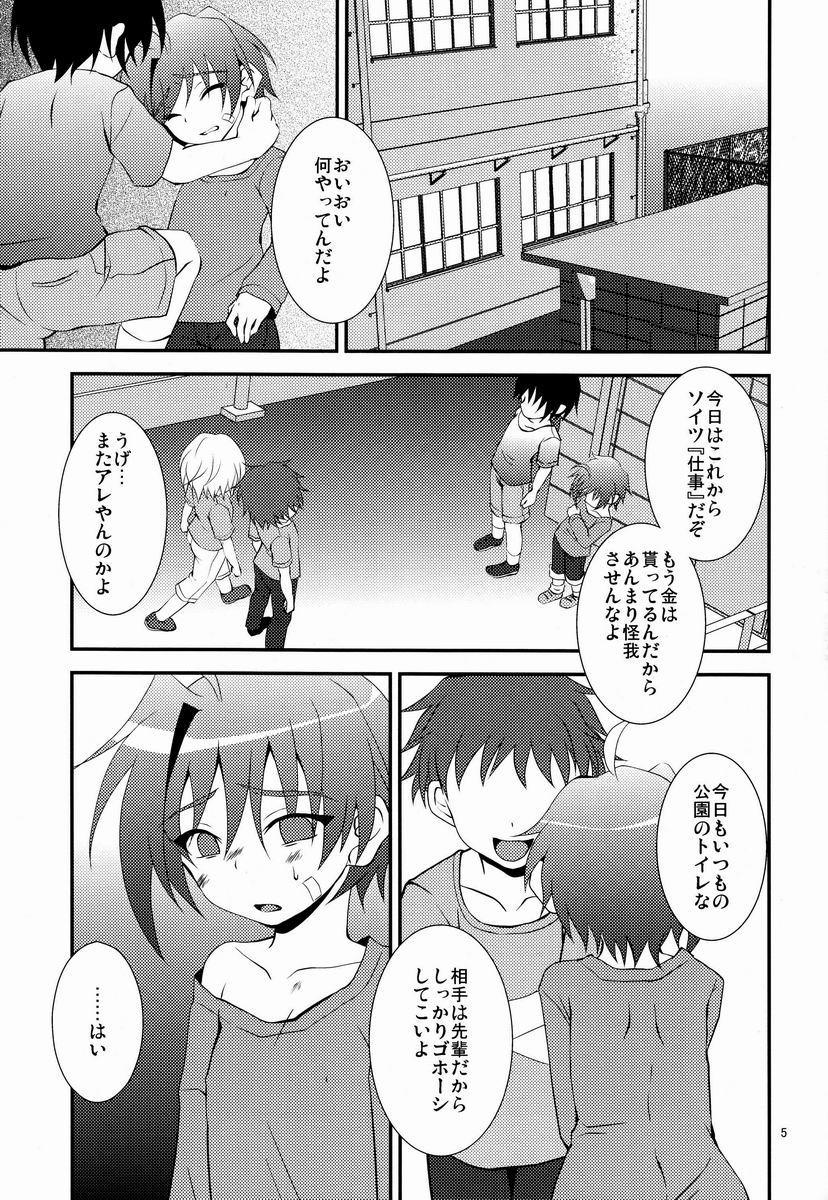 Gakusei Nikki 4