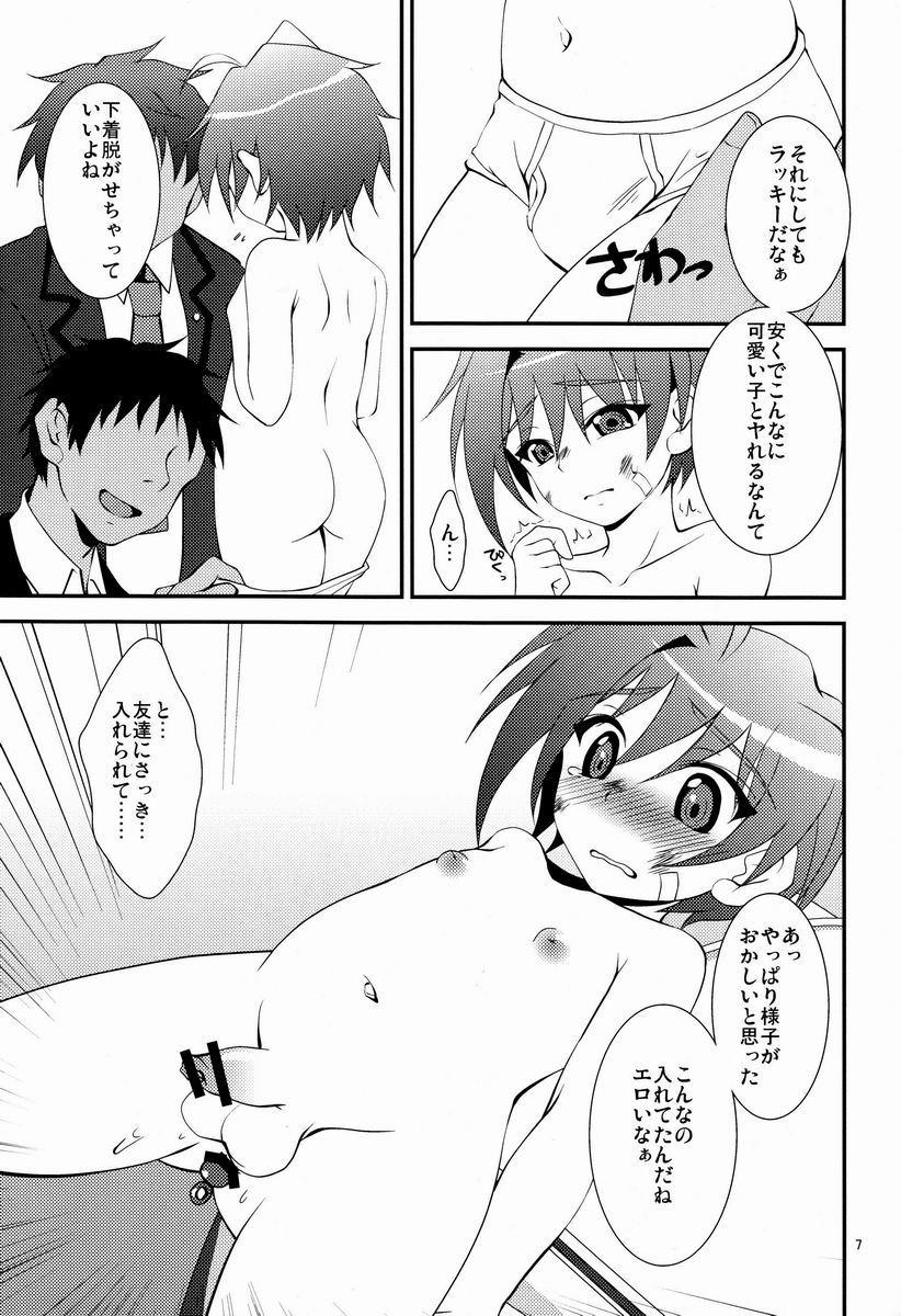 Gakusei Nikki 6
