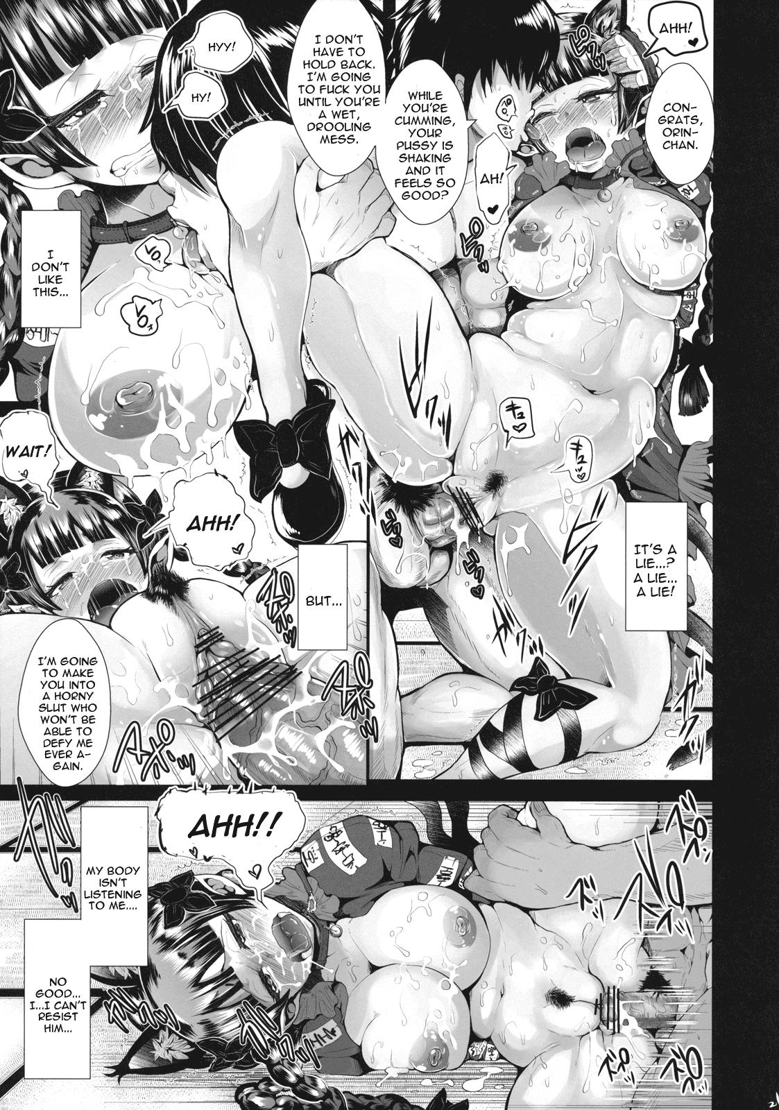 Shitsuke wo Itashimashou 20