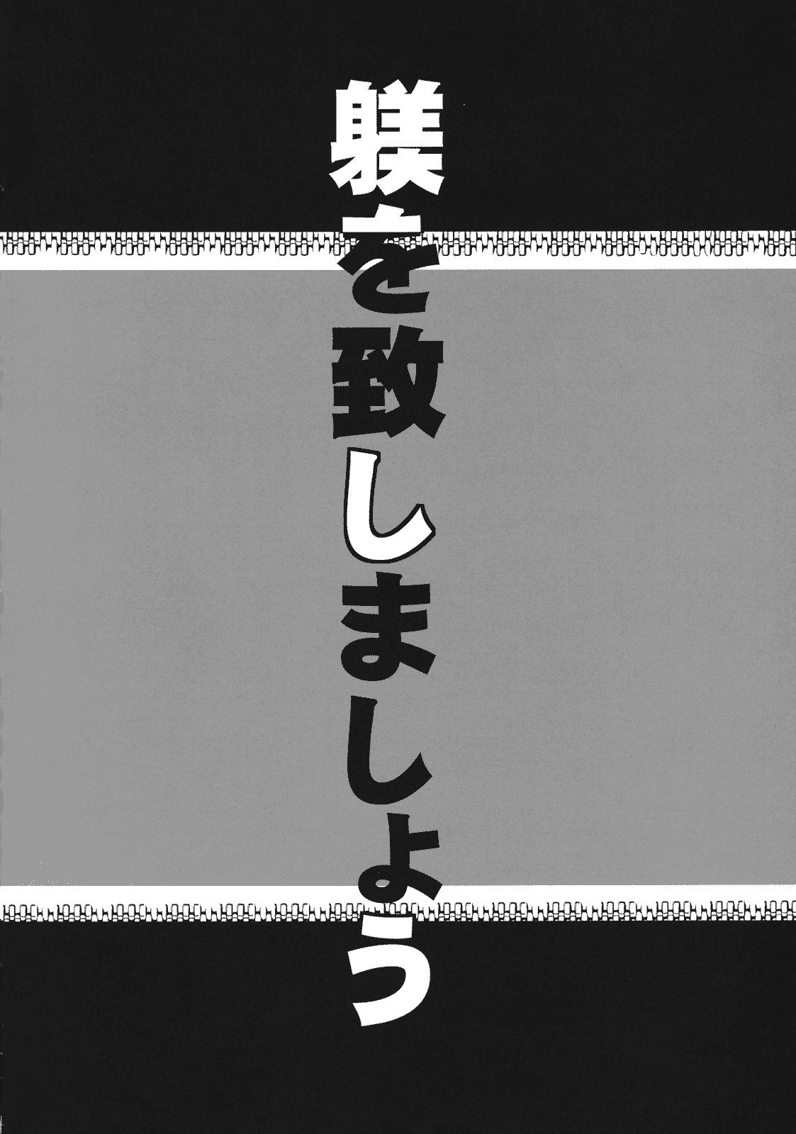 Shitsuke wo Itashimashou 3