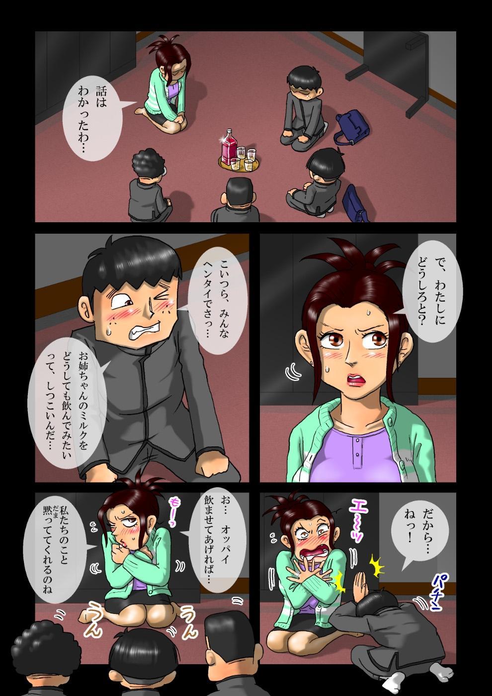 Milk Ippai no Seishun Kanketsuhen 5