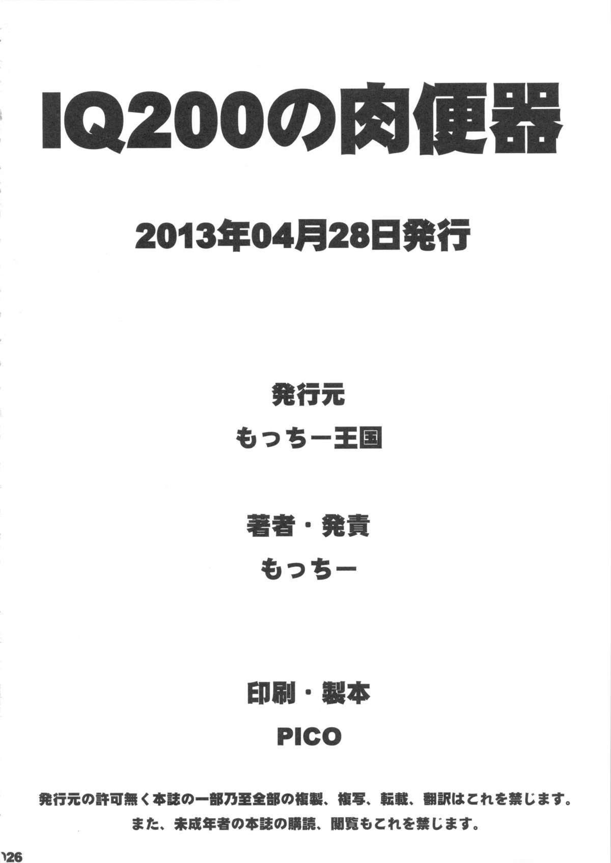 IQ200 no Nikubenki 24
