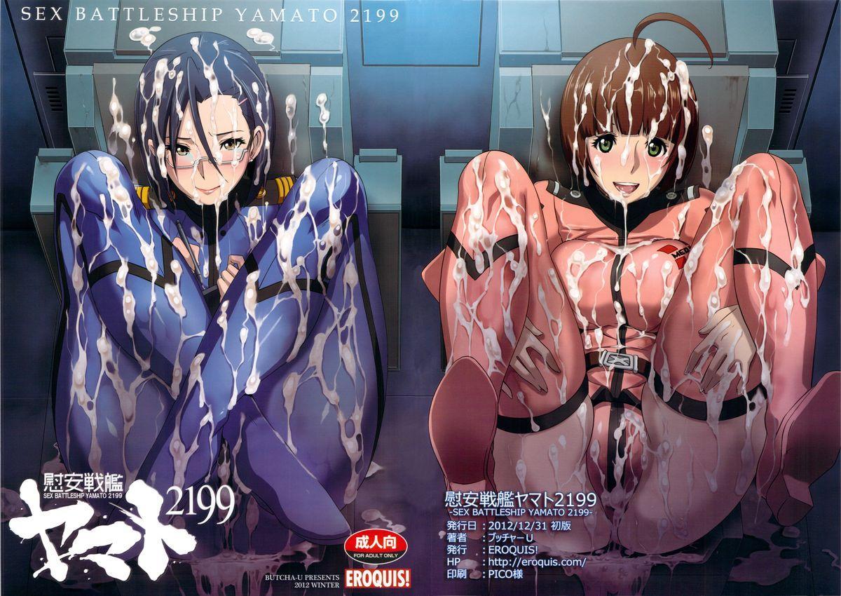 Ian Senkan Yamato 2199   Comfort Battleship Yamato 2199 0