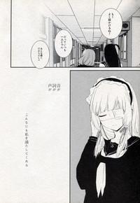 Mari Kura 5