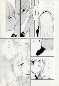 Mari Kura 8