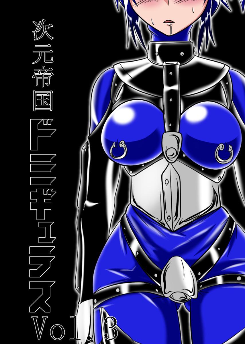 Jigen Teikoku Domigulas Vol. 3   Dimension Empire: Domigulas Vol.3 0