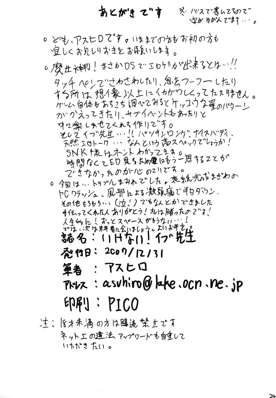 Ikenai! Eve-sensei 22