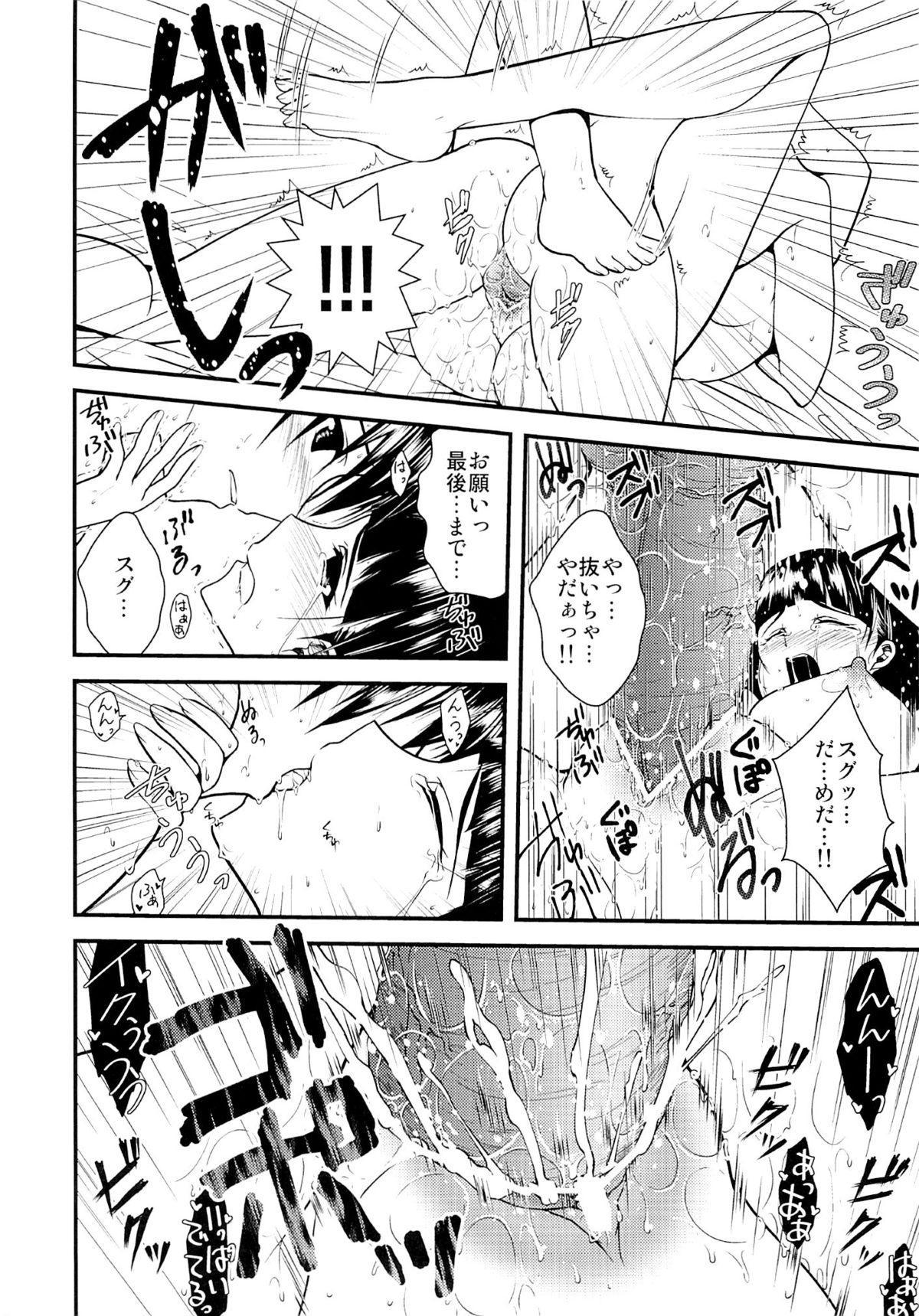 Wakuraba Ochite Kimi Idaku Hibi 26