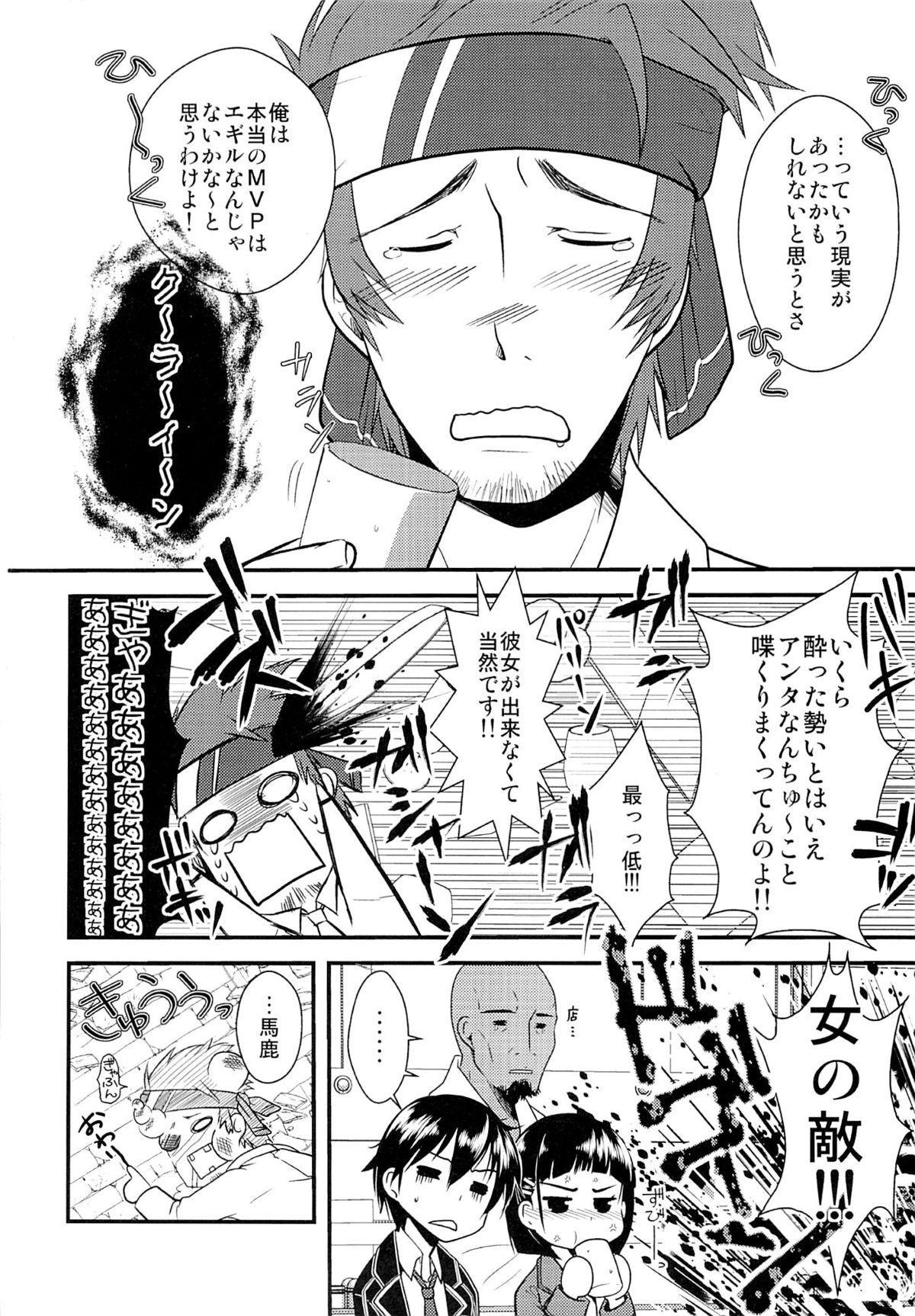 Wakuraba Ochite Kimi Idaku Hibi 40