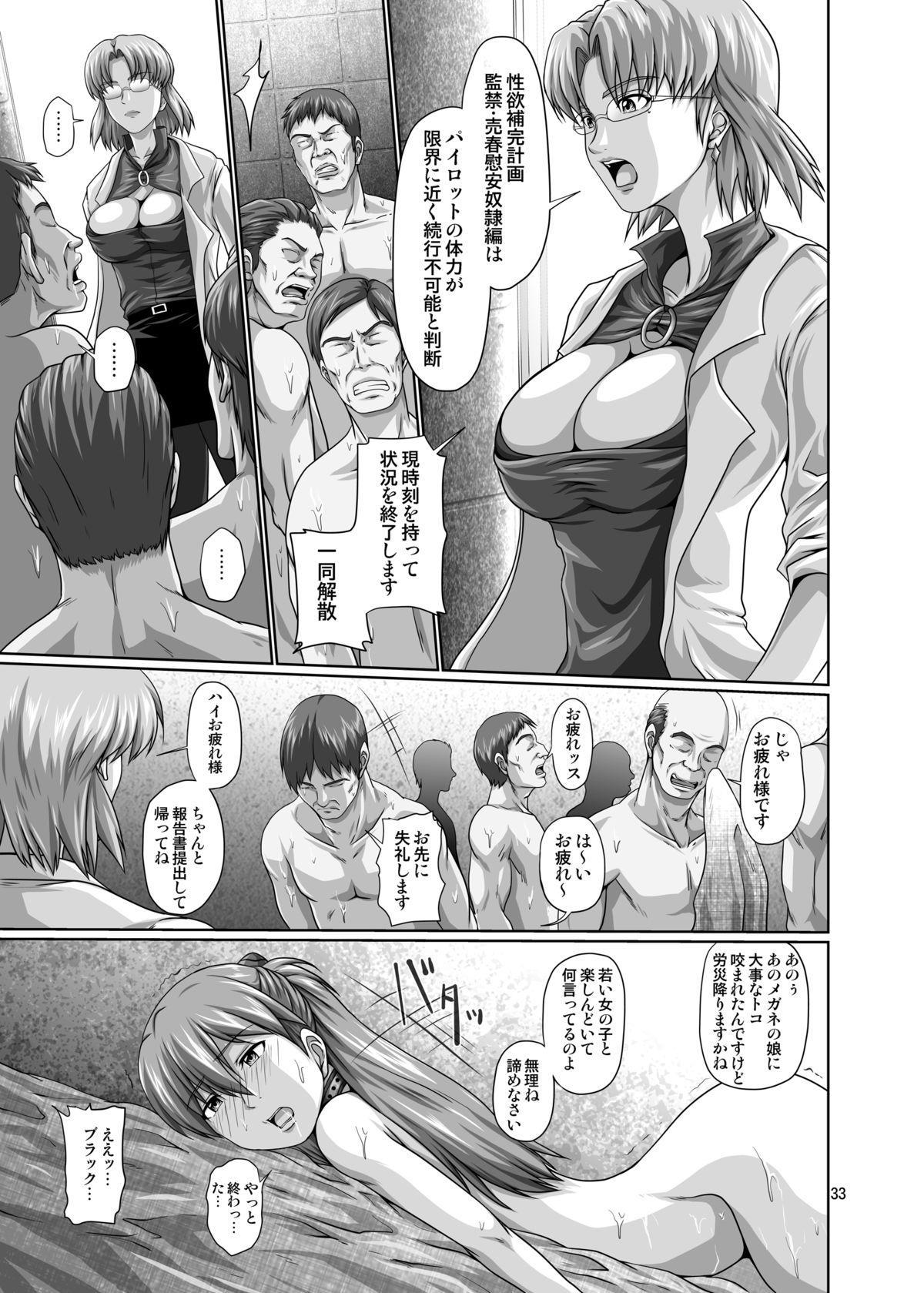 Seiteki Yokkyuu Hokan Keikaku San 31