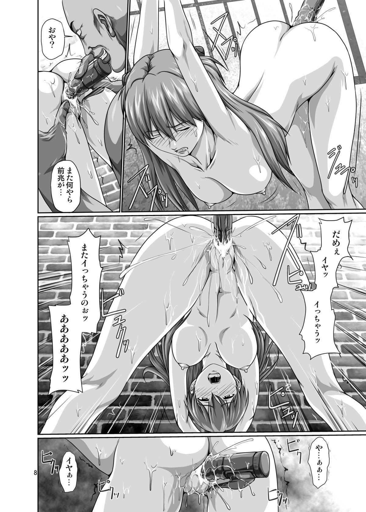 Seiteki Yokkyuu Hokan Keikaku San 6